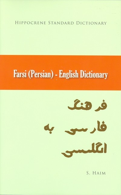 dictionary of english to persian
